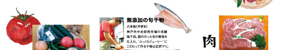"""<魚>無添加の旬干物 八木佐(やぎさ) 神戸市中央卸売市場の老舗塩干店。脂ののった旬の鮮魚を仕入れ、""""ふっくらジューシー""""にこだわって作る干物は定評アリ。"""