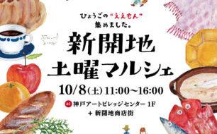 明日10月8日(土)は『新開地土曜マルシェ』開催です♪(雨天決行)