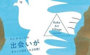 3月11日(土)の新開地土曜マルシェはKAVC主催「ひとマルシェ」と同時開催です!