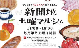 明日2月11日(土祝)はアートビレッジセンター1F+商店街で新開地土曜マルシェ開催!