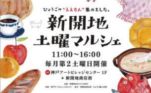 明日4月14日(土)新開地土曜マルシェ。特別企画『春の播州織まつり』も開催です!!!