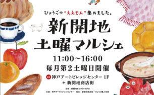 明日7月14日(土)新開地土曜マルシェ、いいもの美味しいものそろえて開催です!!!