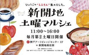 3月11日(土)はアートビレッジセンターと新開地商店街で「マルシェ」開催!!!!!
