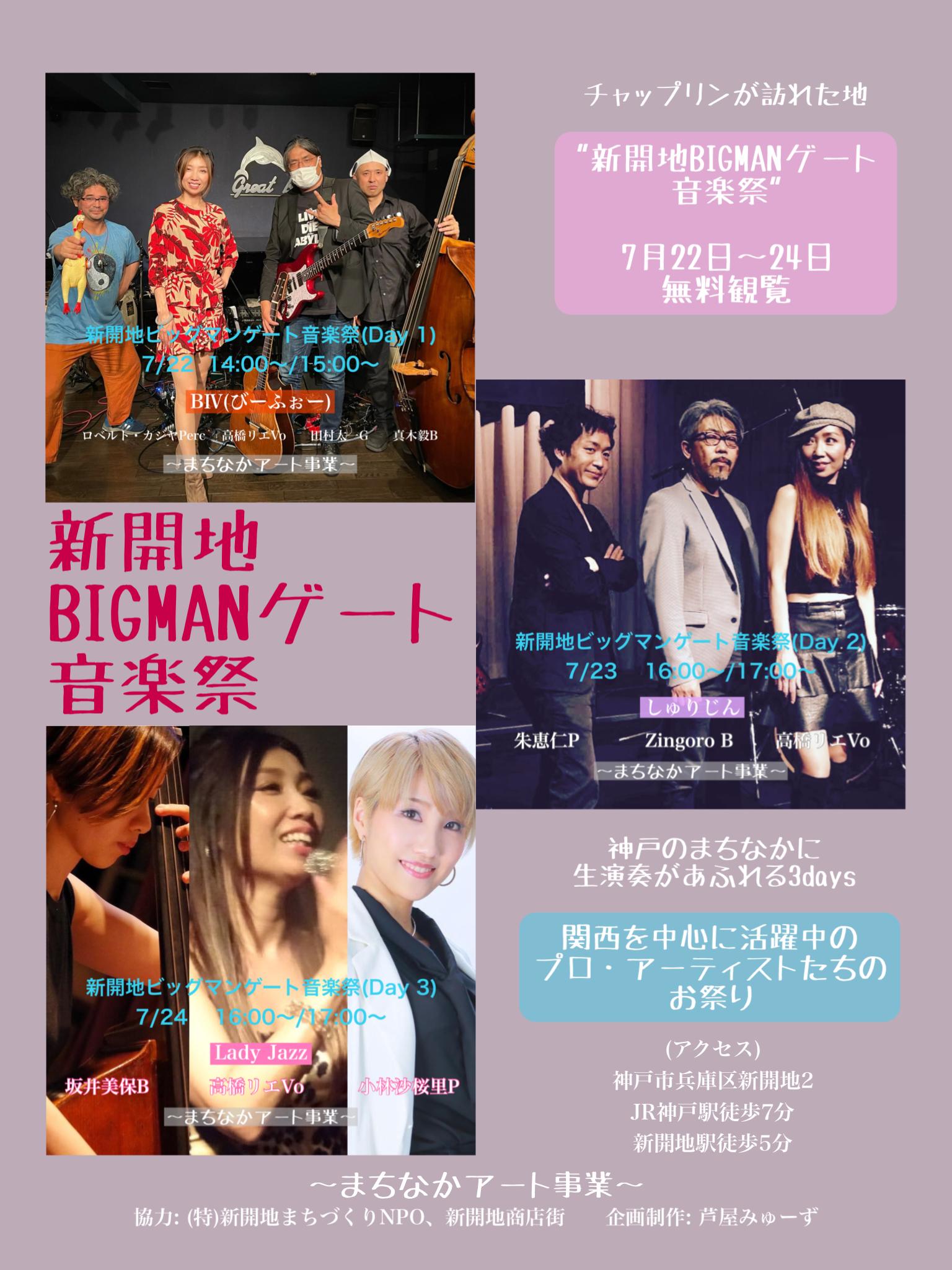 【新開地BIGMANゲート音楽祭】ジャズヴォーカルクィーン高橋リエ凱旋!