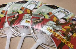 【第18回神戸新開地音楽祭】新開地ファン登録キャンペーンブースではLINE@登録で音楽祭うちわプレゼント!