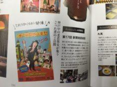 第17回神戸新開地音楽祭、「カジカジ」「神戸新聞」でも紹介いただきました!