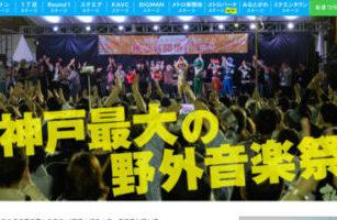 第18回神戸新開地音楽祭ステージプログラムを公開しましたーーーーー!