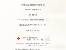 熊本地震災害義援金について、お礼とご報告。