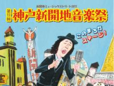 午後は晴れ予報!第17回神戸新開地音楽祭、定刻通り開幕します!!!