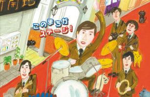 【第18回神戸新開地音楽祭】いよいよ開幕です!夜はGSゴー↑ゴー↑ナイト。みんなで歌って踊って楽しんでーーーーー!