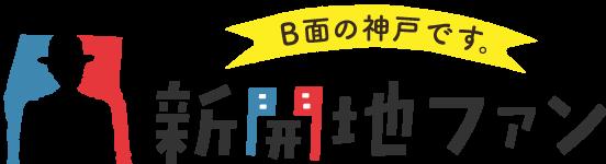 新開地ファン 神戸・新開地の魅力を新開地ファンがお届けする新開地情報サイトです。