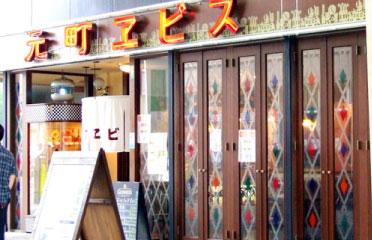 9 元町エビス新開地店(店舗)