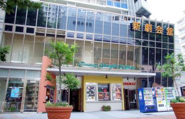 27 CINEMAしんげき(映画館)