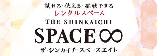 THE SHINKAICHI SPACEザ・シンカイチ・スペースエイト