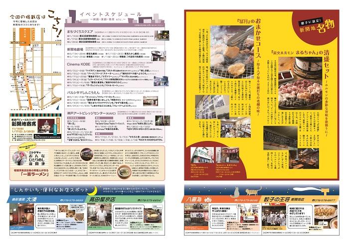 アレッ!新開地 Vol.45