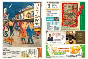 アレッ!新開地 Vol.34
