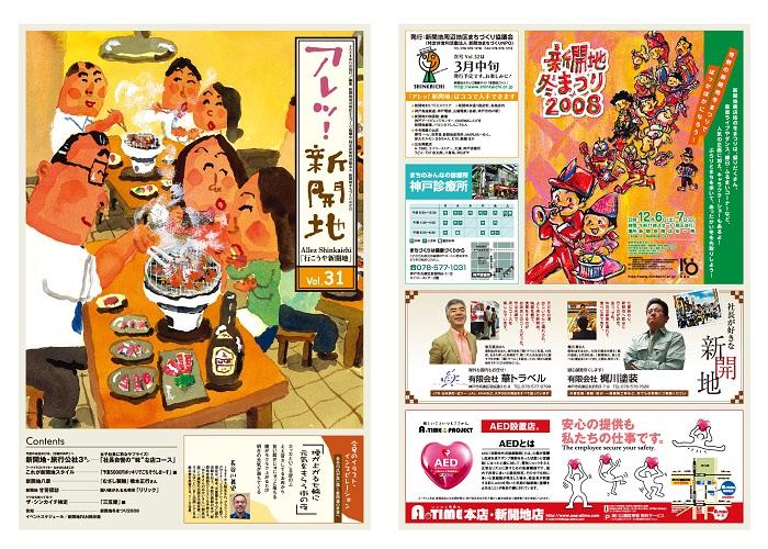 アレッ!新開地 Vol.31