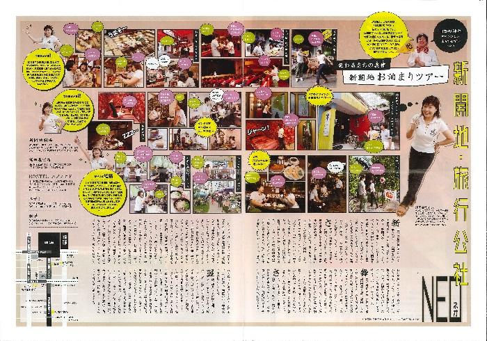 アレッ!新開地 Vol.41