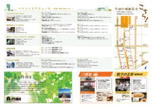 アレッ!新開地 Vol.48
