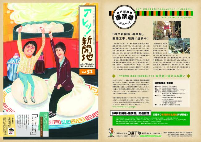アレッ!新開地 Vol.51