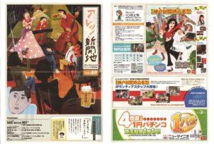 アレッ!新開地 Vol.40