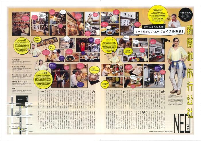 アレッ!新開地 Vol.43