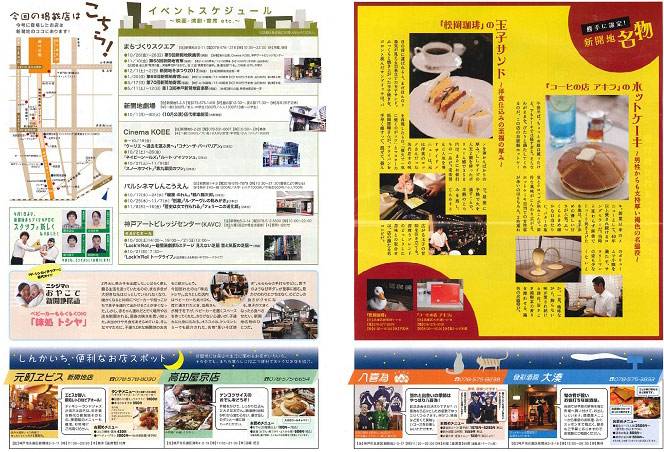 アレッ!新開地 Vol.39