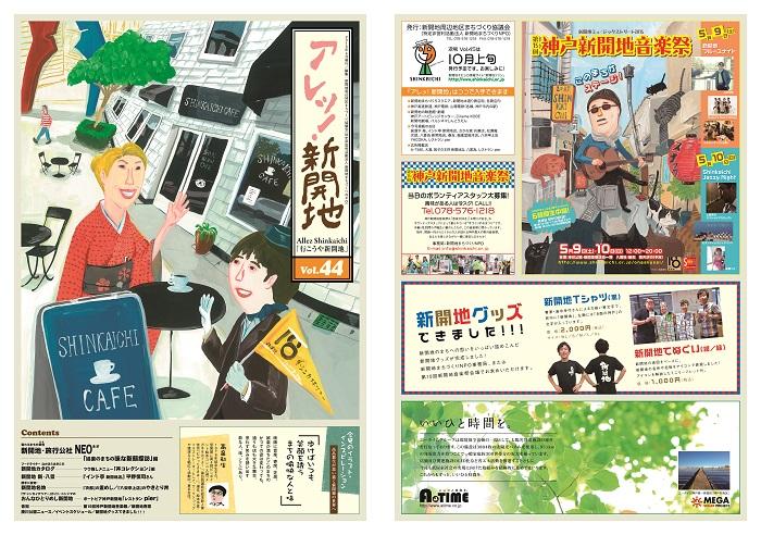 アレッ!新開地 Vol.44