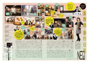アレッ!新開地 Vol.46