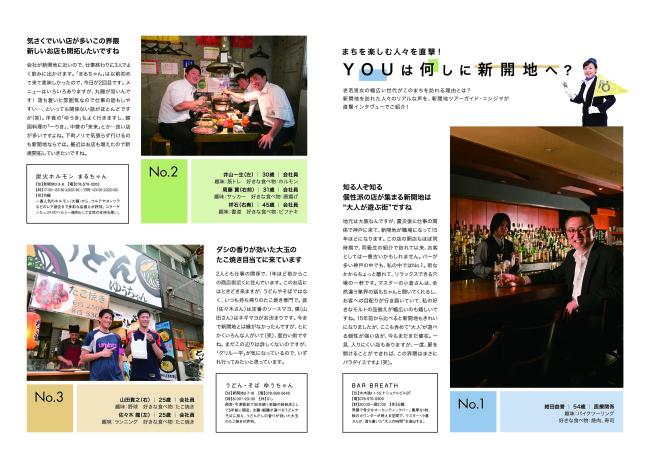 アレッ!新開地 Vol.49