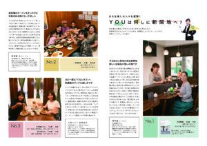 アレッ!新開地 Vol.50