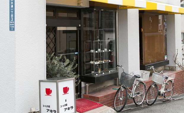 名店紹介 コーヒーの店  アキラ