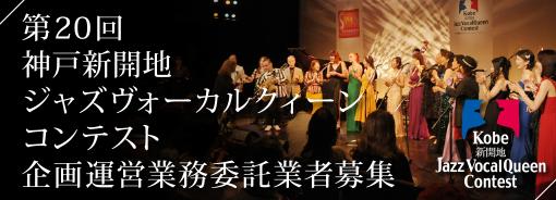 「第20回神戸新開地ジャズヴォーカルクィーンコンテスト」企画運営業務委託業者募集のお知らせ