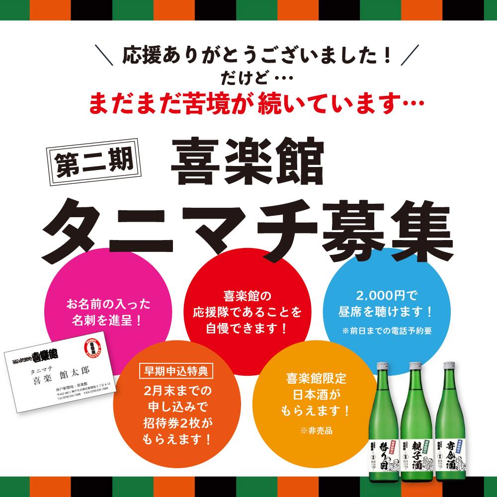 喜楽館タニマチ制度 申し込み受付中!