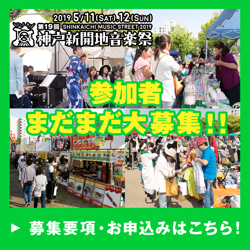神戸新開地音楽祭 参加者まだまだ大募集!!募集要項・お申込みはこちら!