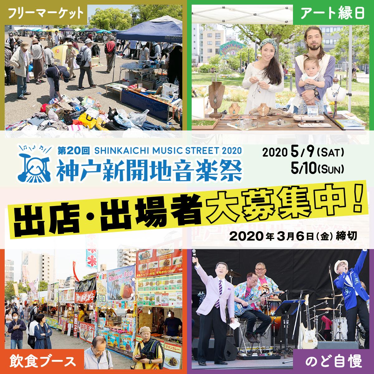 第20回 神戸新開地音楽祭 出店・出場者募集中!