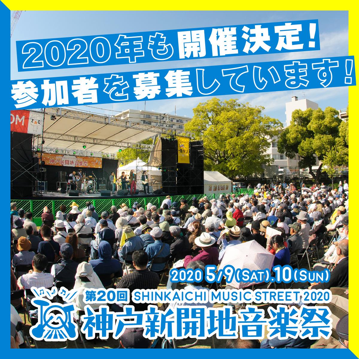 第20回 神戸新開地音楽祭 出演者募集開始!
