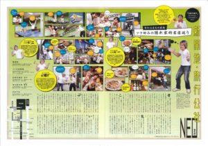 アレッ!新開地 Vol.42