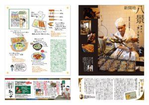 アレッ!新開地 Vol.30