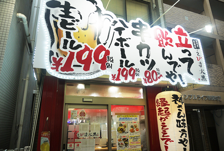鮮魚店直営の立ち飲み店!新鮮さ・安さ・ボリュームに大満足の「えびす大黒」