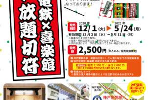 神戸電鉄笑い放題切符