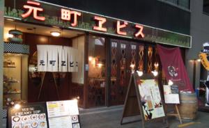 元町ヱビス 新開地店