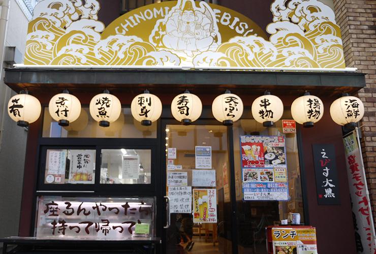 新鮮で安い魚介メニューと希少な日本酒が充実の「えびす大黒 新開地北店」