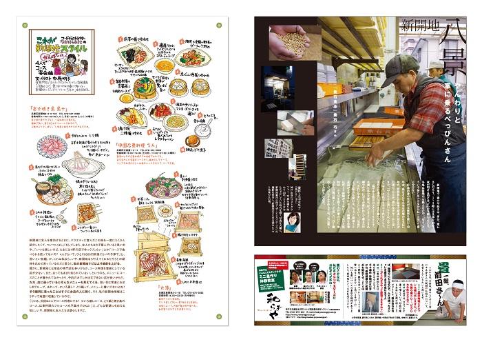 アレッ!新開地 Vol.32