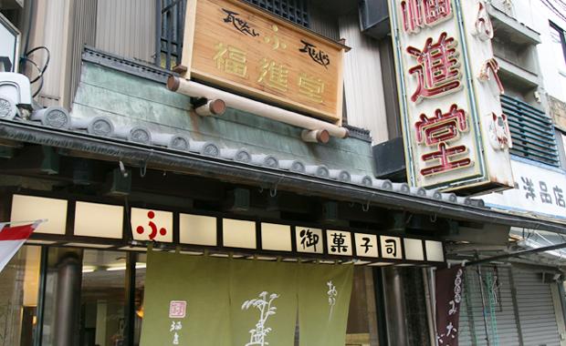 名店紹介 福進堂
