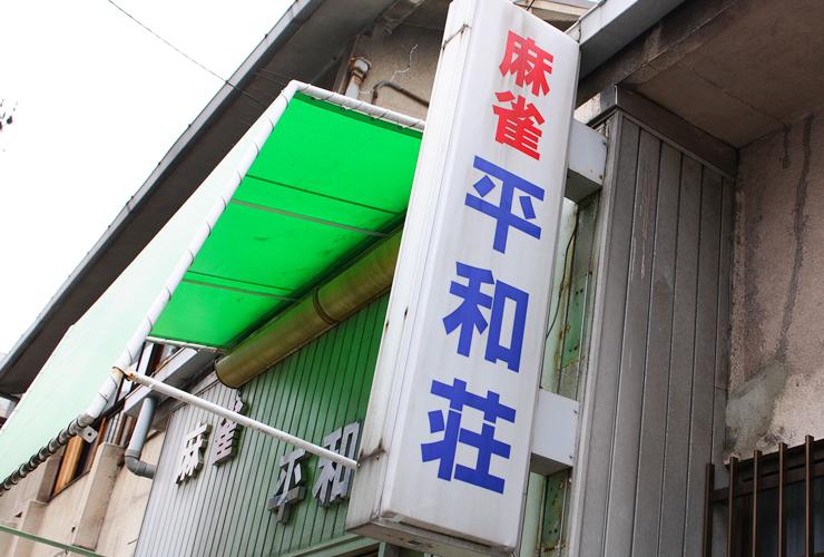 名店紹介 平和荘