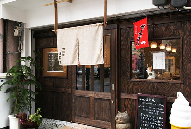 自家製プリンやカレーが人気。創業80余年の和菓子店が手がけるくつろぎの空間