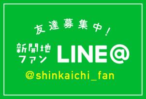 新開地ファン「LINE@」はじめました!!!!!