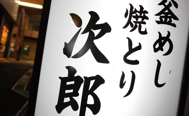名店紹介 焼とり・釜めし 次郎