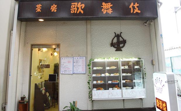名店紹介 茶房 歌舞伎
